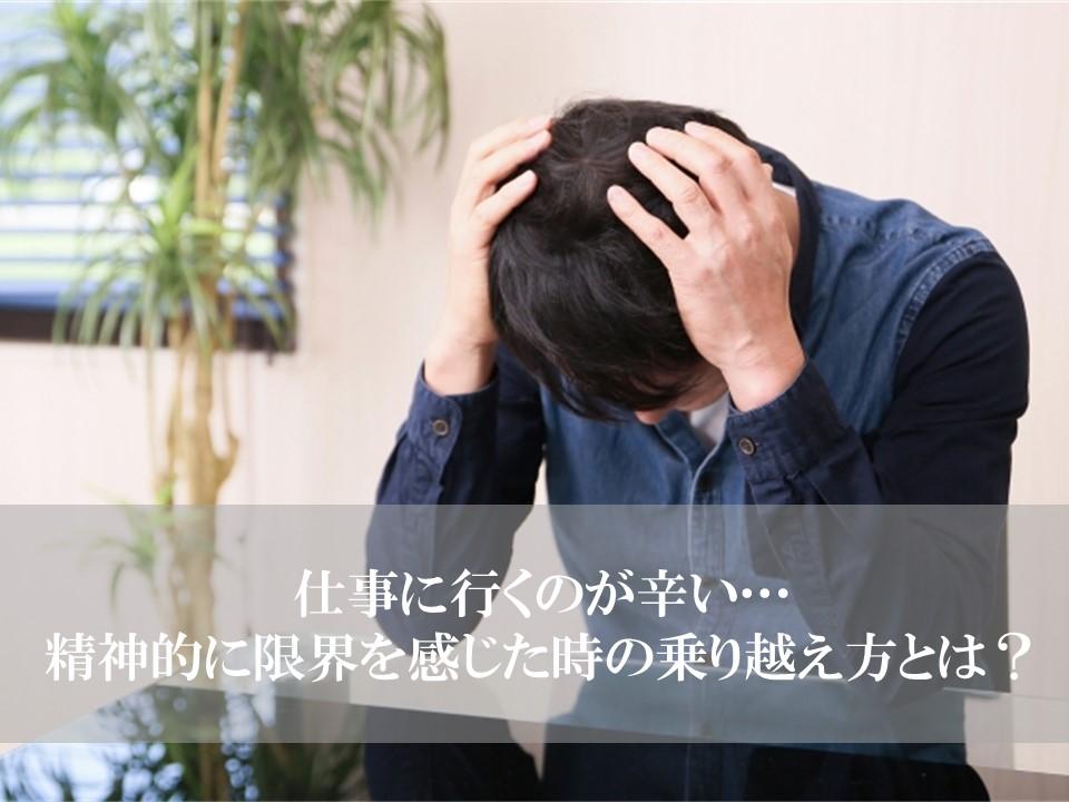 辛い 精神 時 に 的 仕事がしんどいのは甘え? 精神的にも体力的にもつらいときの6つの対処法(2ページ目)|「マイナビウーマン」